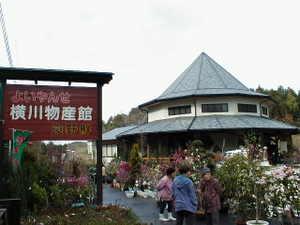 道の駅・物産館・産直店・産地直売所・公共施設・観光施設